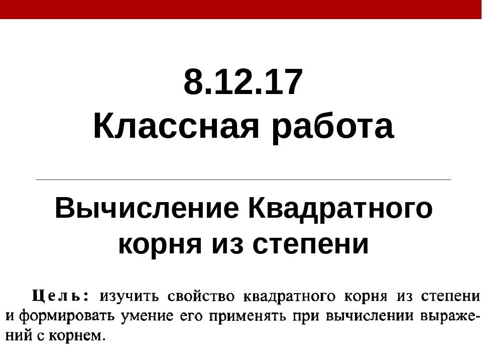 8.12.17 Классная работа Вычисление Квадратного корня из степени