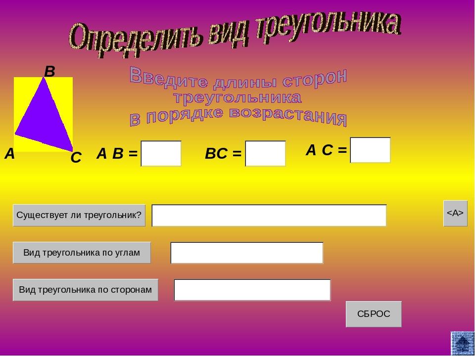 A B C А В = А С = ВС =