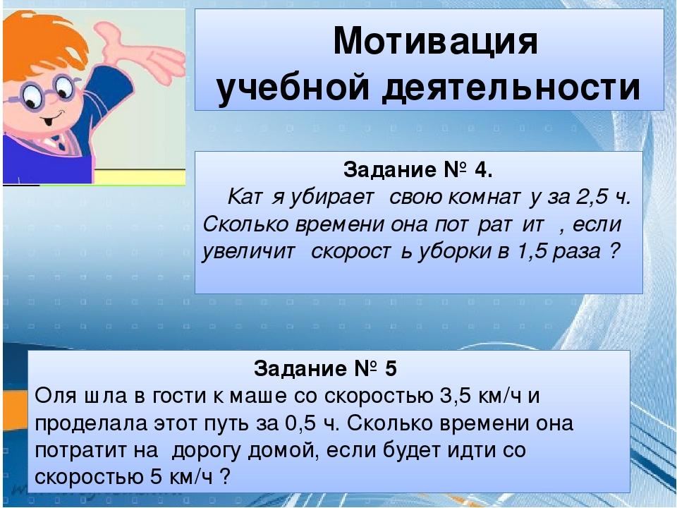 Мотивация учебной деятельности Задание № 4. Катя убирает свою комнату за 2,5...