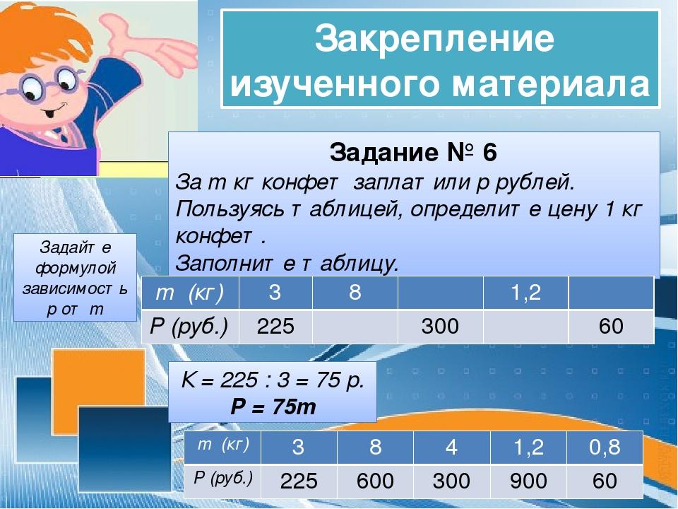 Закрепление изученного материала Задание № 6 За m кг конфет заплатили р рубле...