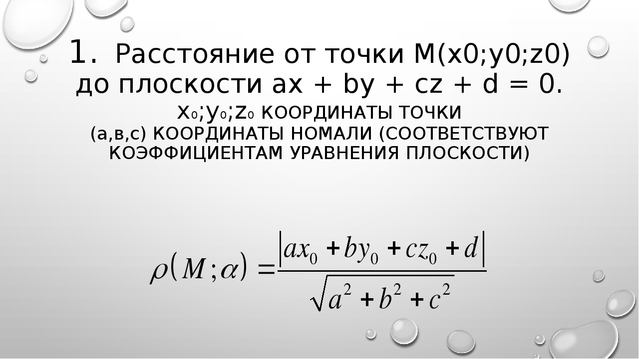1. Расстояние от точки М(x0;y0;z0) до плоскости ax + by + cz + d = 0. x0;y0;z...