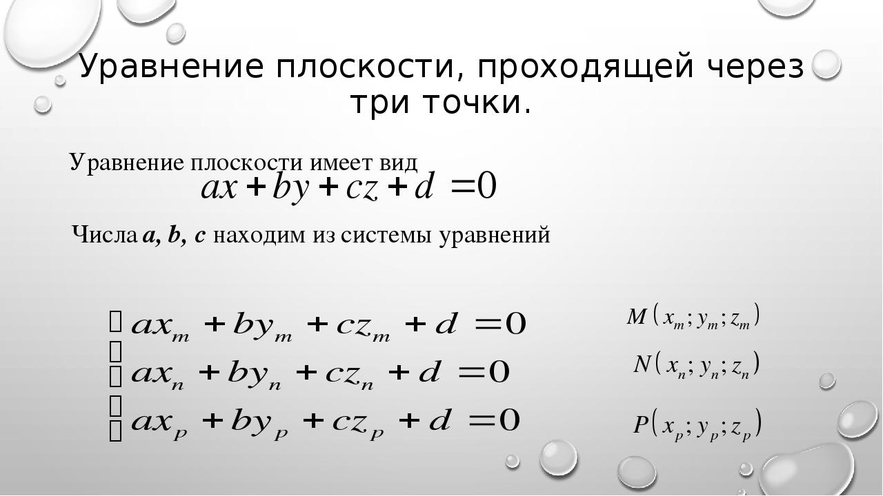 Уравнение плоскости, проходящей через три точки. Уравнение плоскости имеет ви...