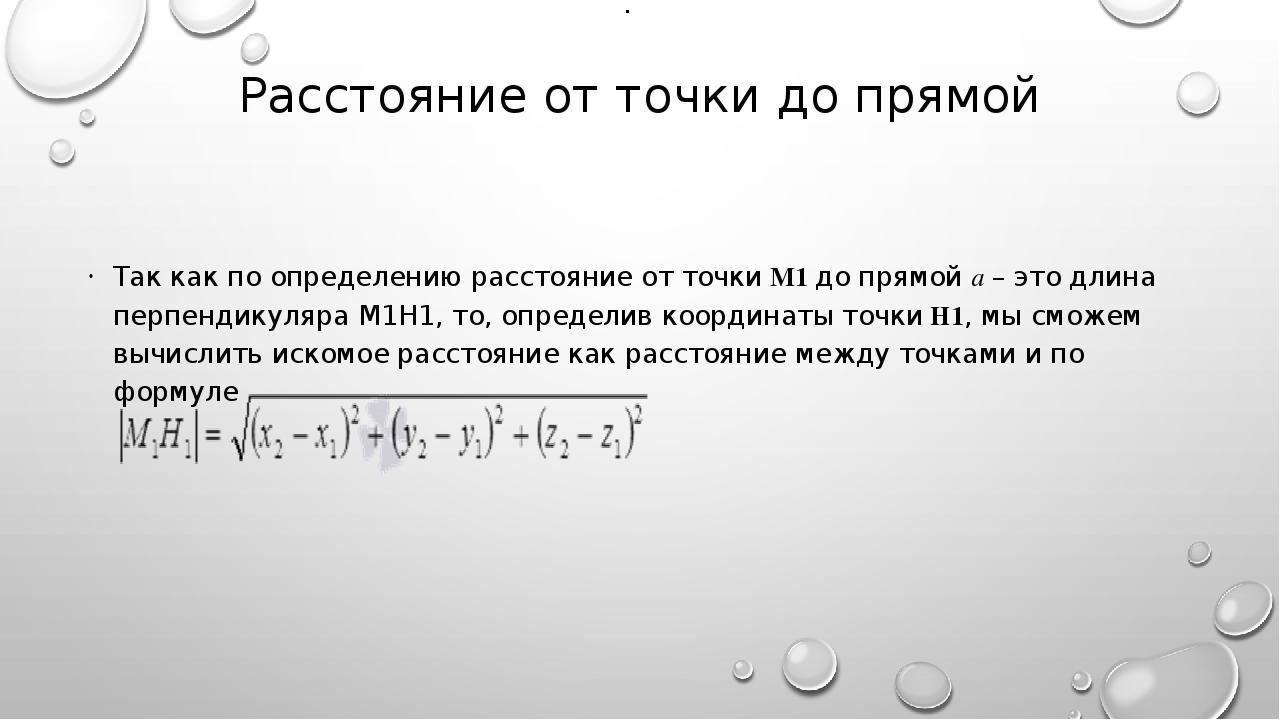 Расстояние от точки до прямой Так как по определению расстояние от точки М1 д...