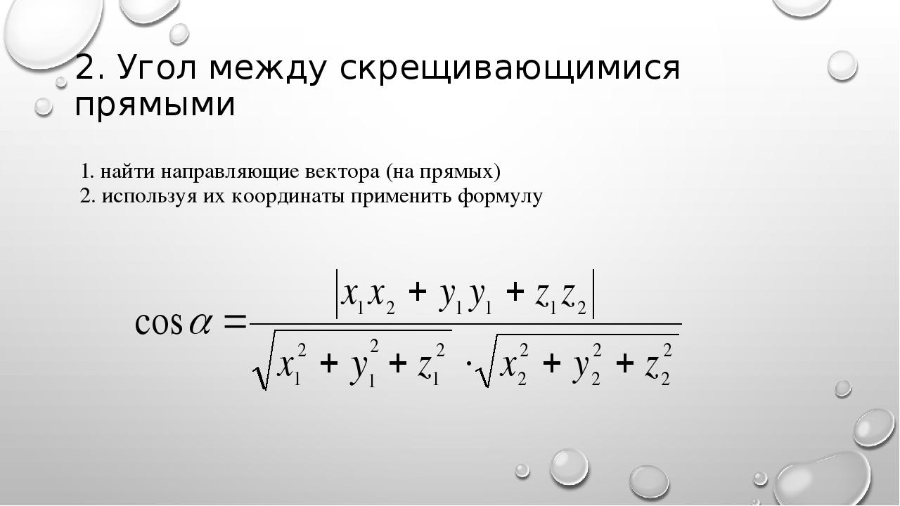 2. Угол между скрещивающимися прямыми 1. найти направляющие вектора (на прямы...