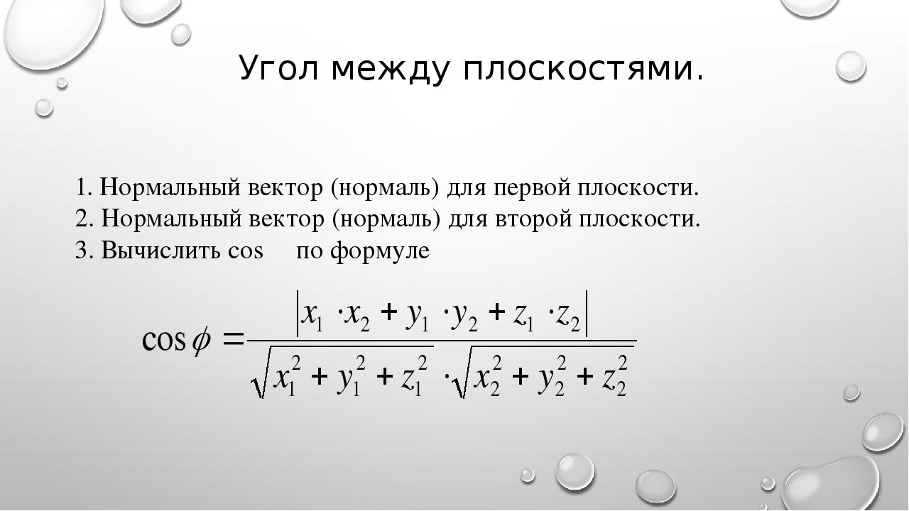 Угол между плоскостями. 1. Нормальный вектор (нормаль) для первой плоскости....