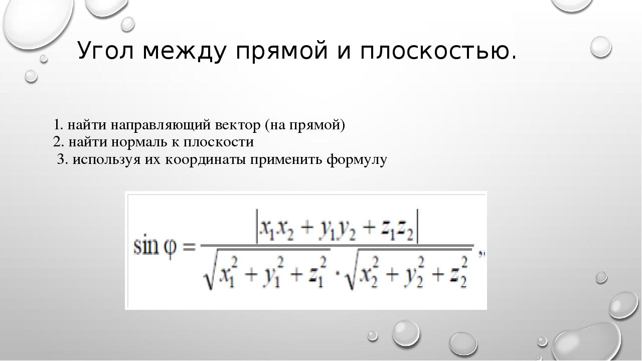 Угол между прямой и плоскостью. 1. найти направляющий вектор (на прямой) 2. н...