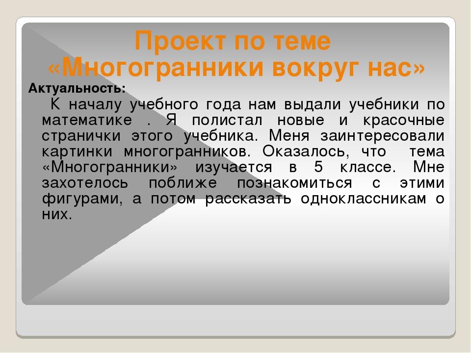 Проект по теме «Многогранники вокруг нас» Актуальность: К началу учебного год...
