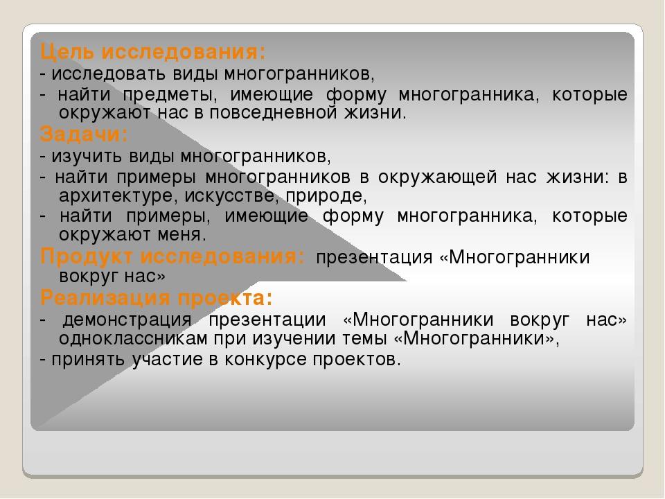 Цель исследования: - исследовать виды многогранников, - найти предметы, имеющ...