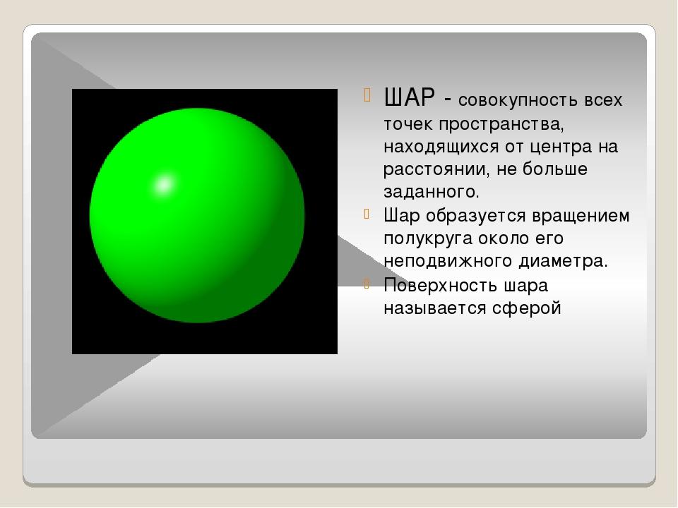 ШАР - совокупность всех точек пространства, находящихся от центра на расстоян...