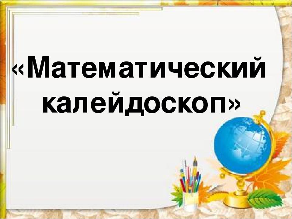 «Математический калейдоскоп»