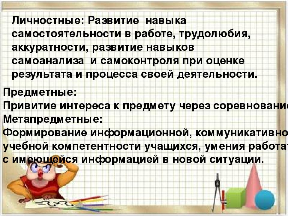 Личностные: Развитие навыка самостоятельности в работе, трудолюбия, аккуратно...