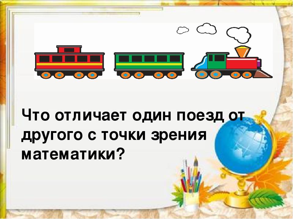 Что отличает один поезд от другого с точки зрения математики?