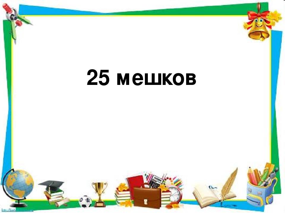 25 мешков
