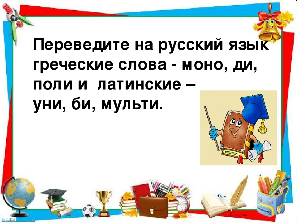 Переведите на русский язык греческие слова - моно, ди, поли и латинские – уни...