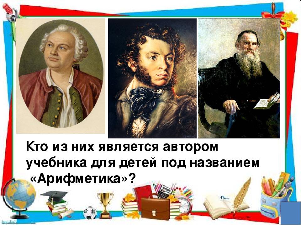 Кто из них является автором учебника для детей под названием «Арифметика»?
