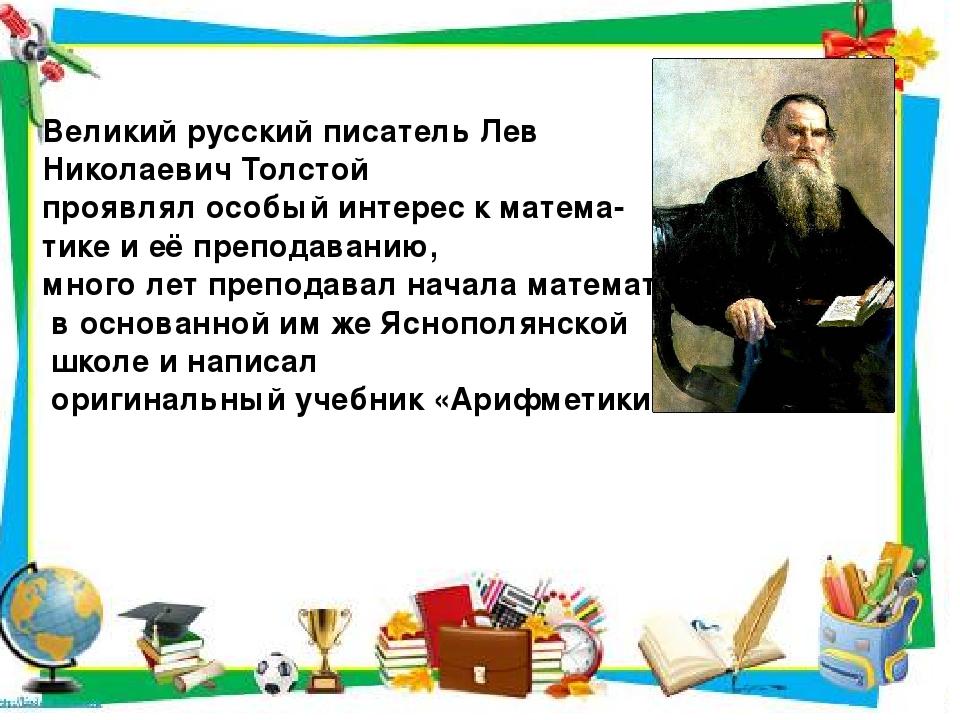 Великий русский писатель Лев Николаевич Толстой проявлял особый интерес к мат...
