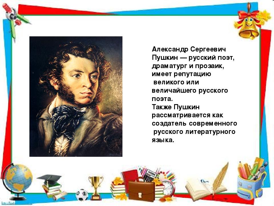 Алекса́ндр Серге́евич Пу́шкин — русский поэт, драматург и прозаик, имеет репу...
