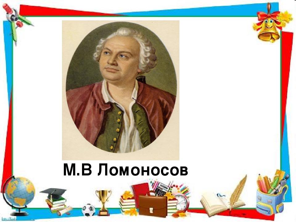 М.В Ломоносов