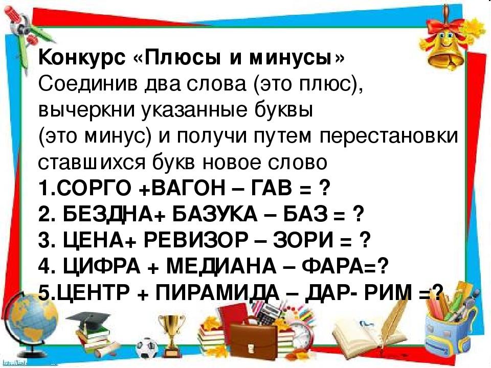 Конкурс «Плюсы и минусы» Соединив два слова (это плюс), вычеркни указанные бу...