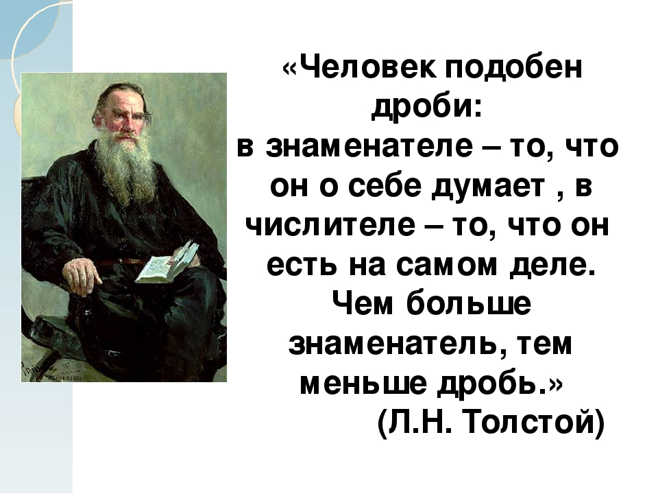 «Человек подобен дроби: в знаменателе – то, что он о себе думает , в числител...