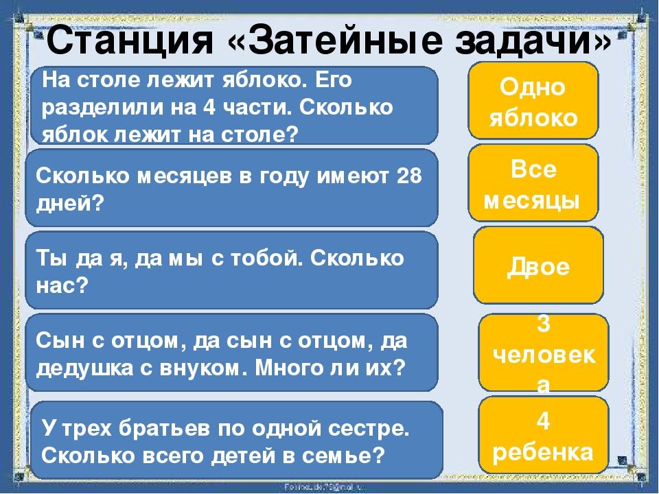 Станция «Затейные задачи» Сколько месяцев в году имеют 28 дней? Все месяцы 3...