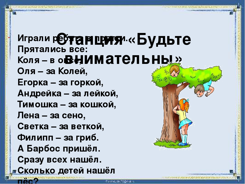 Играли ребята в прятки. Прятались все: Коля – в овсе, Оля – за Колей, Егорка...