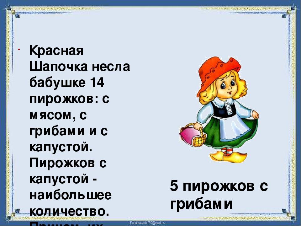 Красная Шапочка несла бабушке 14 пирожков: с мясом, с грибами и с капустой. П...