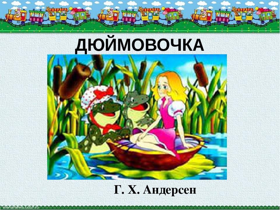 ДЮЙМОВОЧКА Г. Х. Андерсен