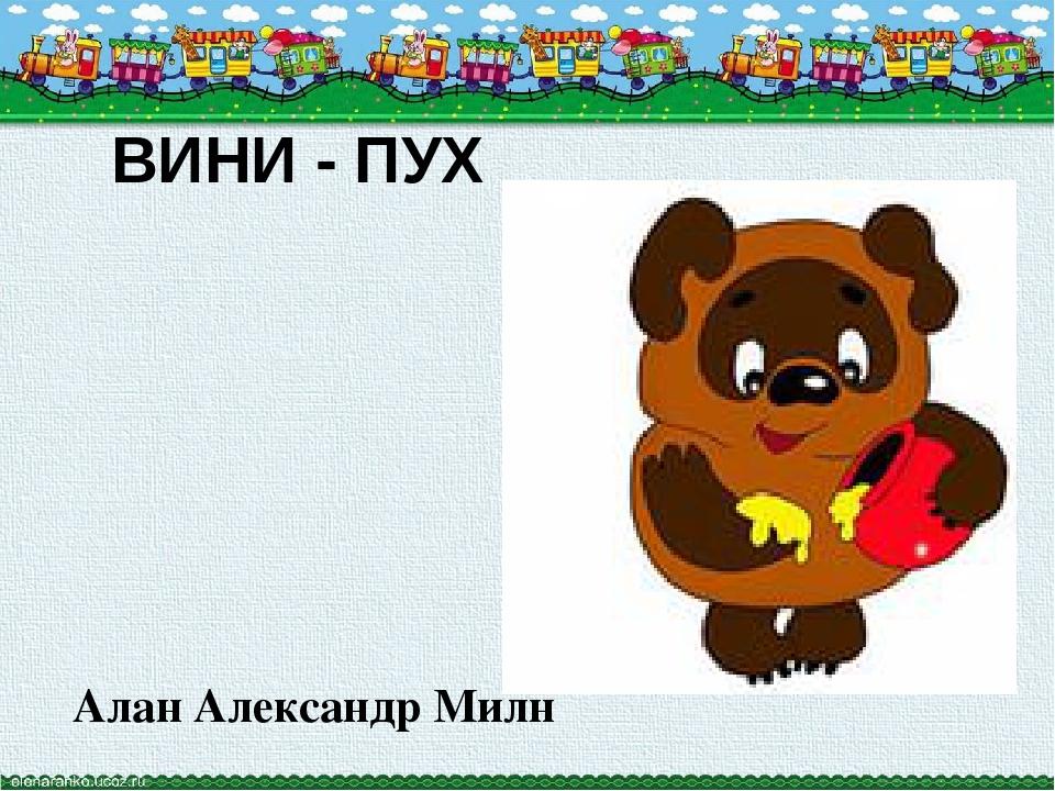 ВИНИ - ПУХ Алан Александр Милн