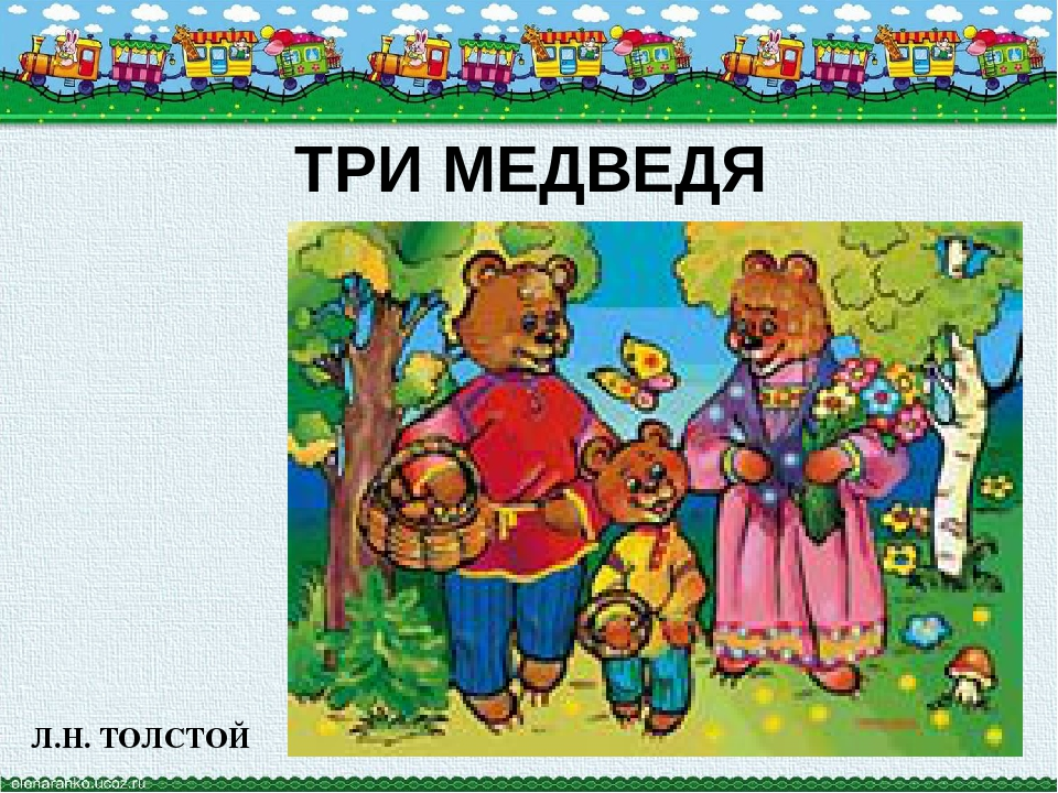 ТРИ МЕДВЕДЯ Л.Н. ТОЛСТОЙ