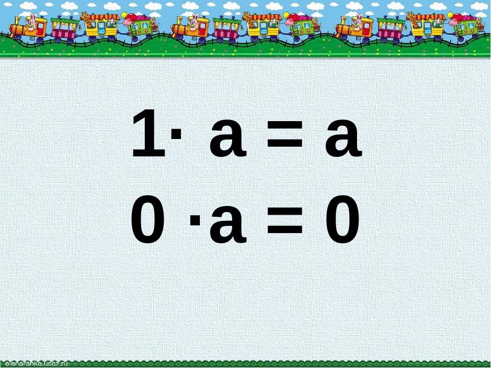 1· а = а 0 ·а = 0