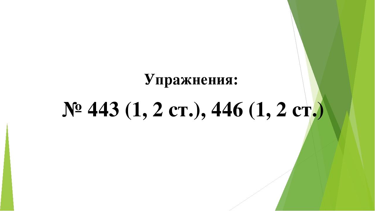 Упражнения: № 443 (1, 2 ст.), 446 (1, 2 ст.)