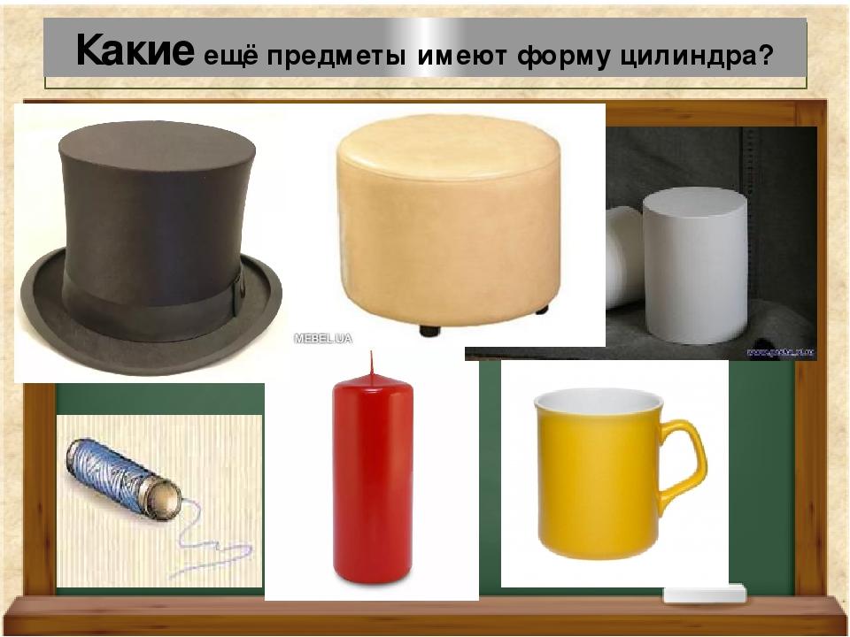 Какие ещё предметы имеют форму цилиндра?