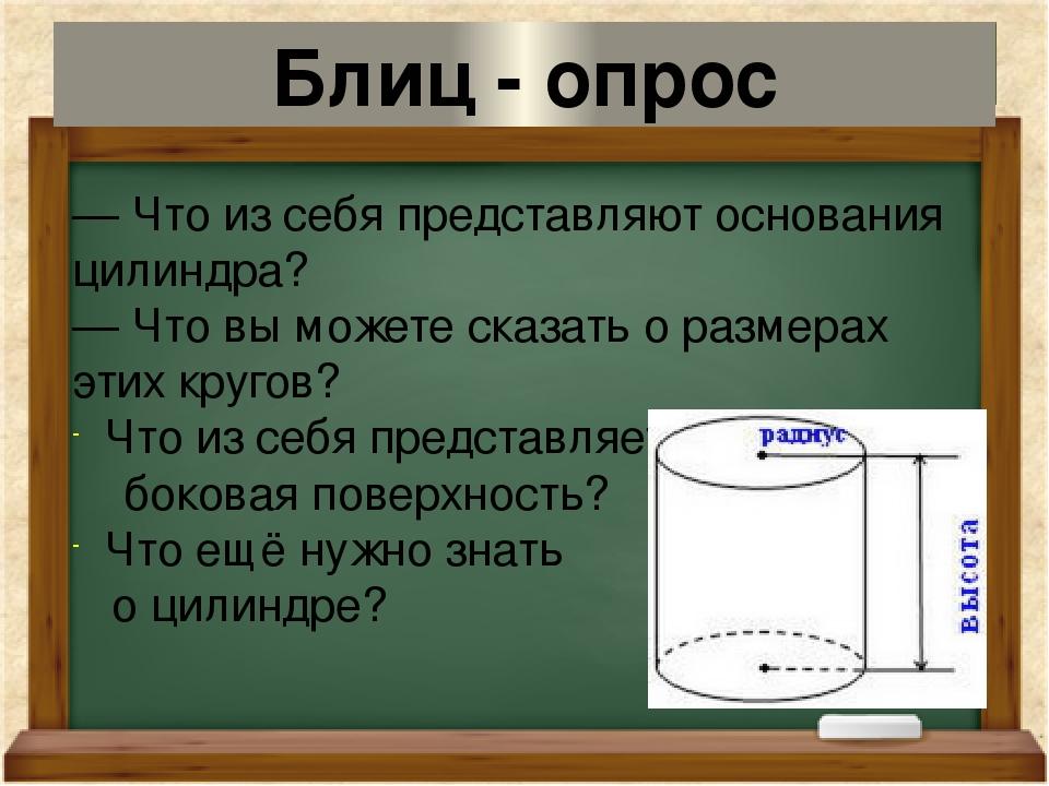 — Что из себя представляют основания цилиндра? — Что вы можете сказать о разм...