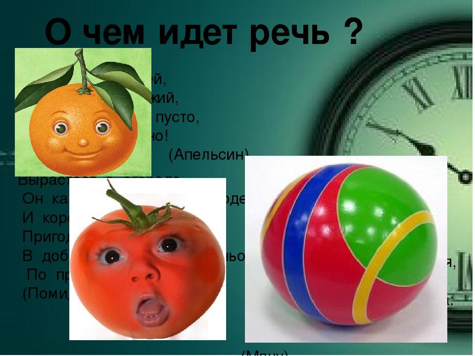 С оранжевой кожей, На мячик похожий, Но в центре не пусто, А сочно и вкусно!...