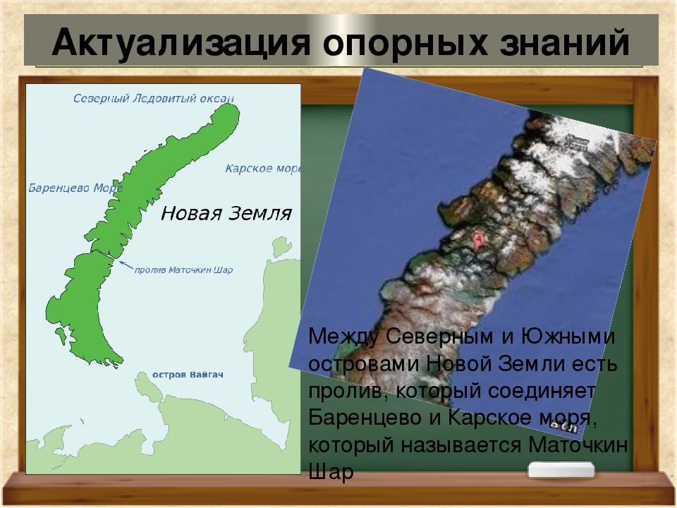 Актуализация опорных знаний Между Северным и Южными островами Новой Земли ест...