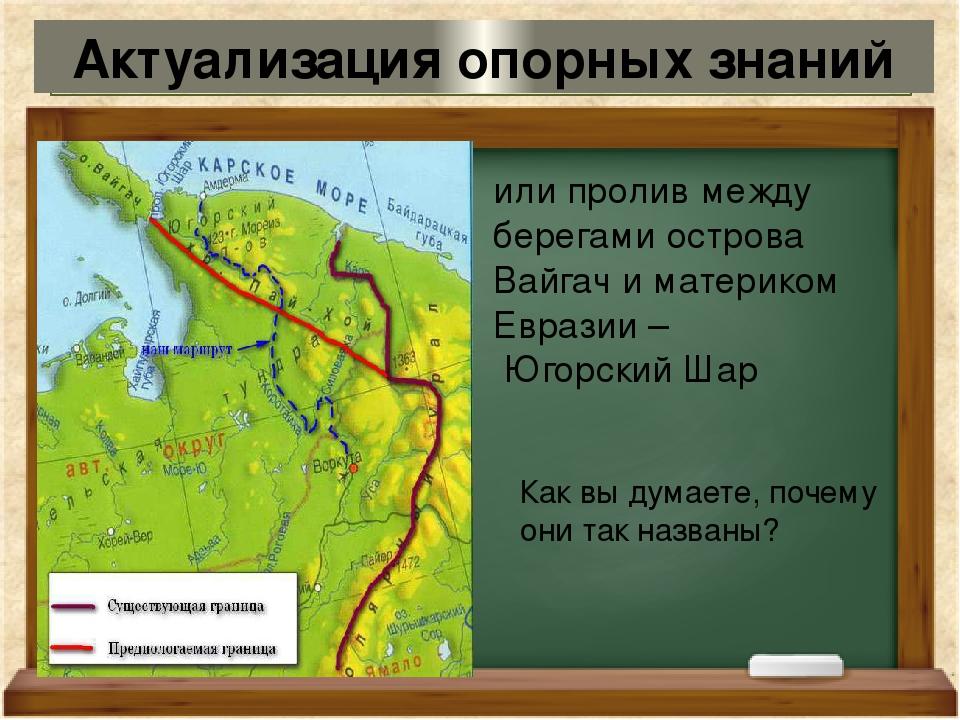 Актуализация опорных знаний или пролив между берегами острова Вайгач и матери...