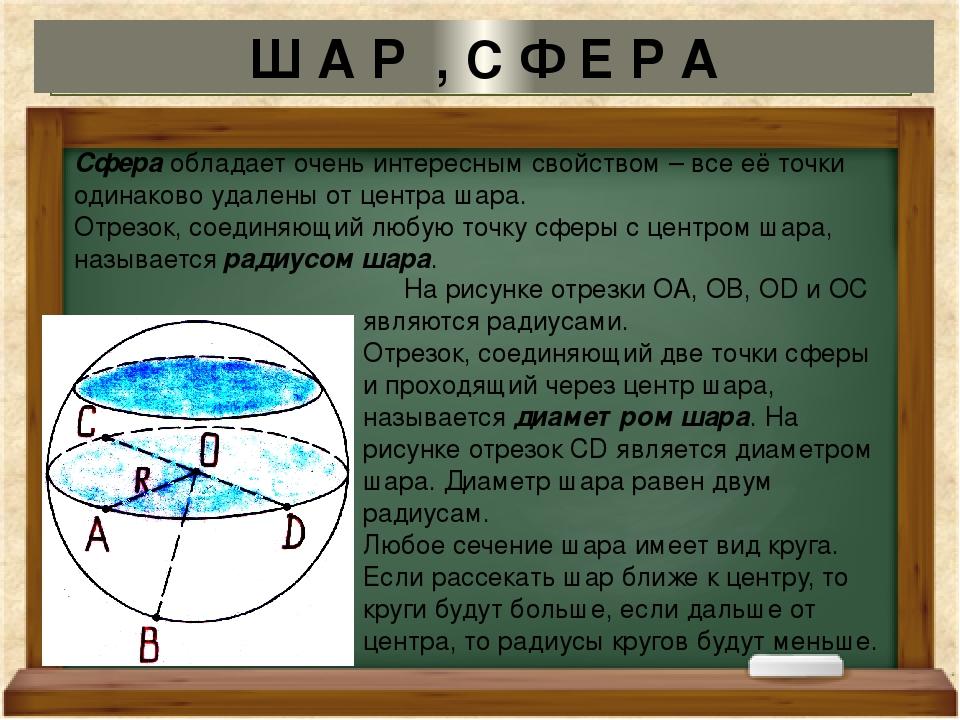 Ш А Р , С Ф Е Р А Сфера обладает очень интересным свойством – все её точки од...