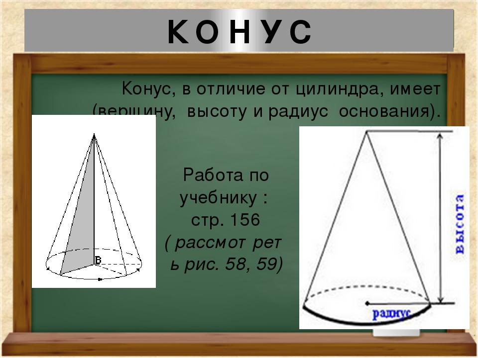 К О Н У С Конус, в отличие от цилиндра, имеет (вершину, высоту и радиус основ...