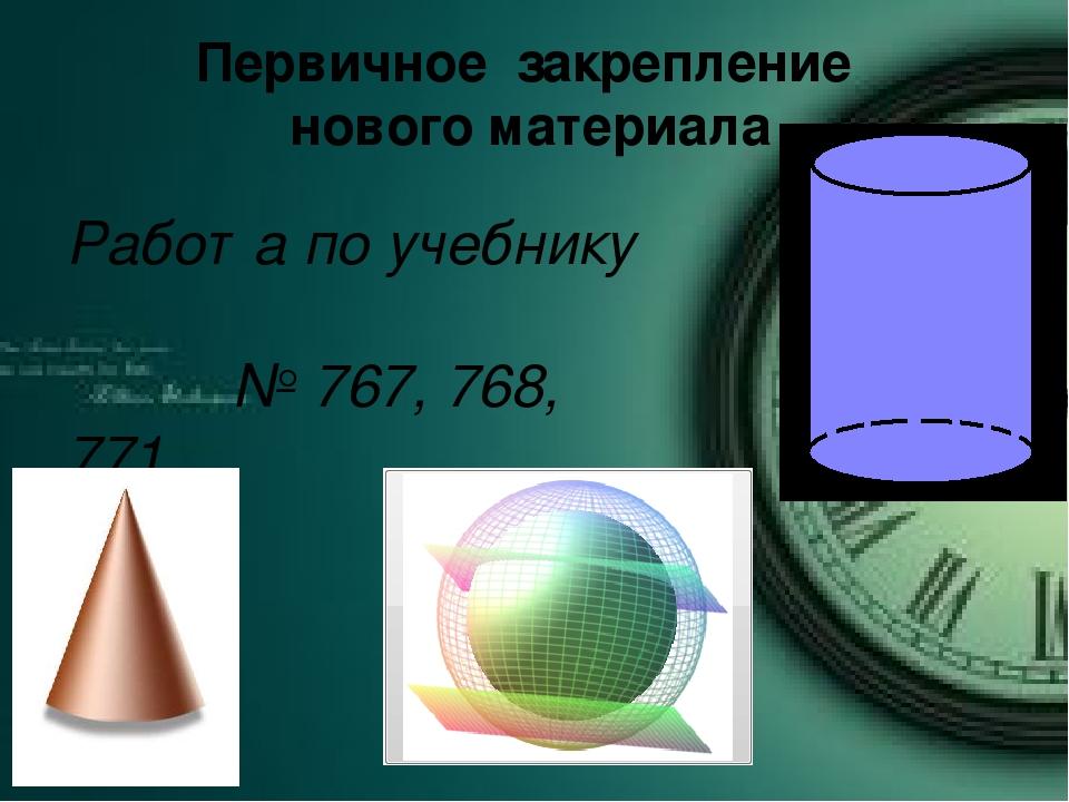 Первичное закрепление нового материала Работа по учебнику № 767, 768, 771