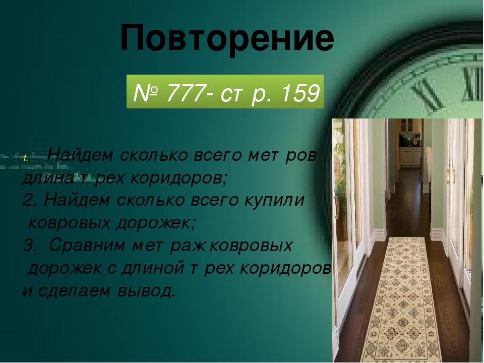 Повторение № 777- стр. 159 . Найдем сколько всего метров длина трех коридоров...