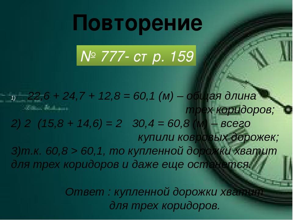 Повторение № 777- стр. 159 22,6 + 24,7 + 12,8 = 60,1 (м) – общая длина трех к...