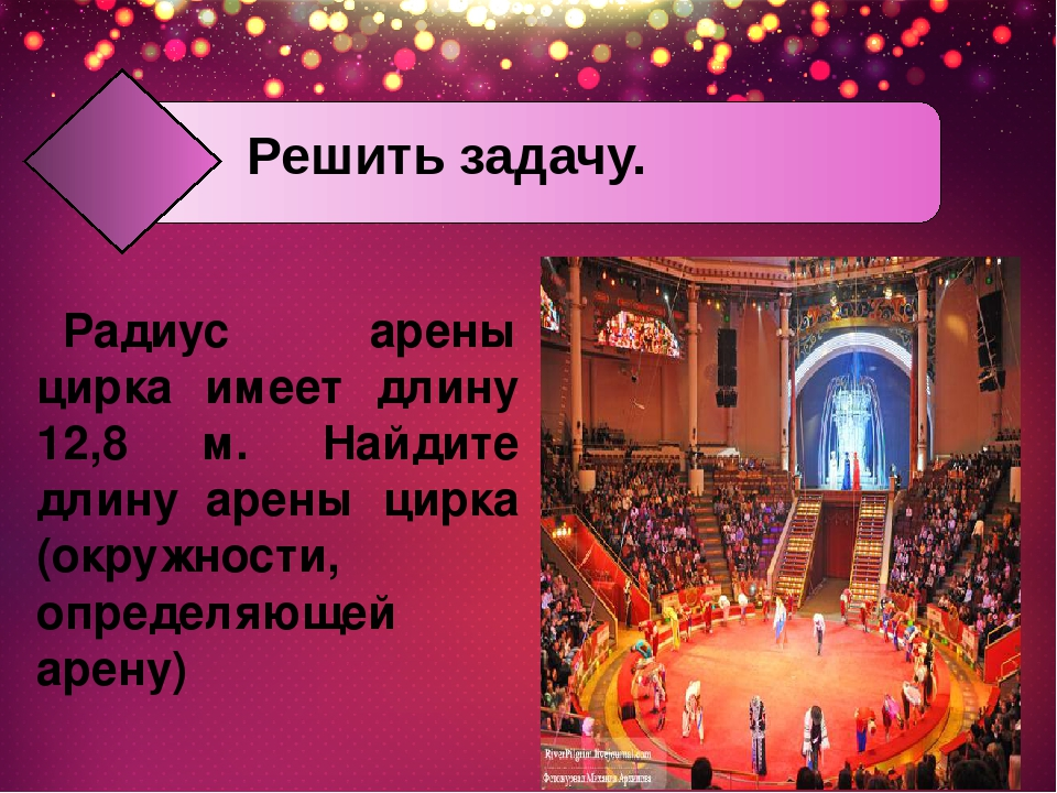 Радиус арены цирка имеет длину 12,8 м. Найдите длину арены цирка (окружности,...
