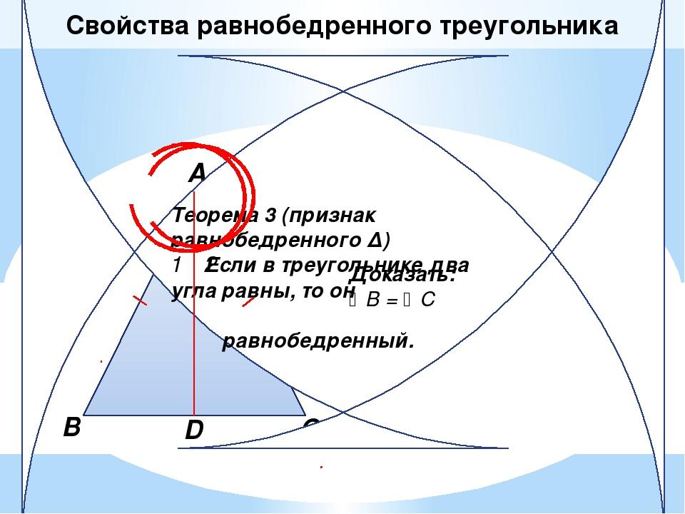 Дано: ∆АВС АВ = АС В А С Свойства равнобедренного треугольника Теорема 3 (при...