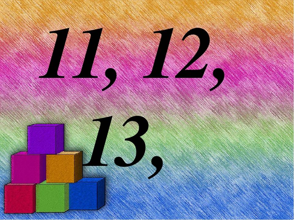 11, 12, 13,
