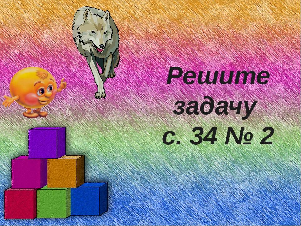 Решите задачу с. 34 № 2