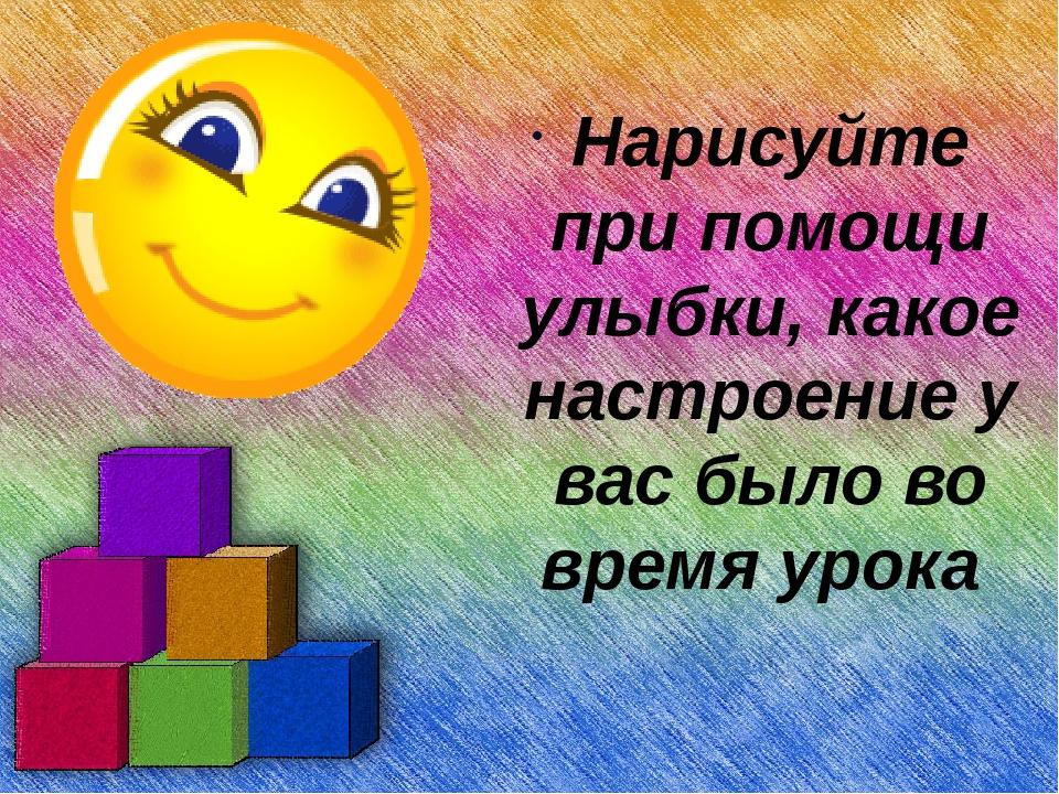 Нарисуйте при помощи улыбки, какое настроение у вас было во время урока