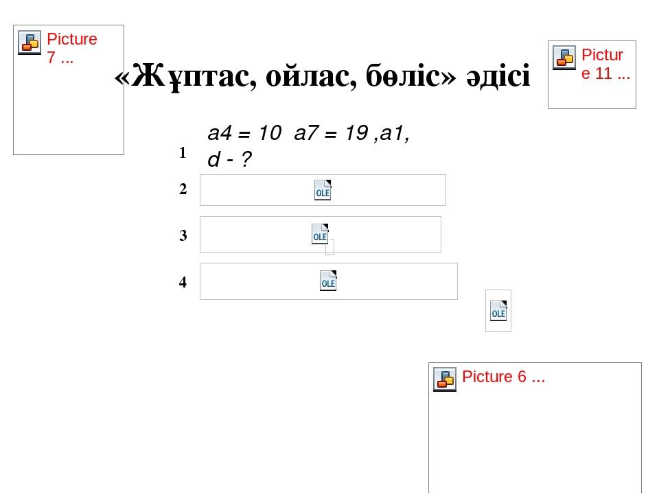 «Жұптас, ойлас, бөліс» әдісі а4 = 10 а7 = 19 ,а1, d - ? 1 2 3 4