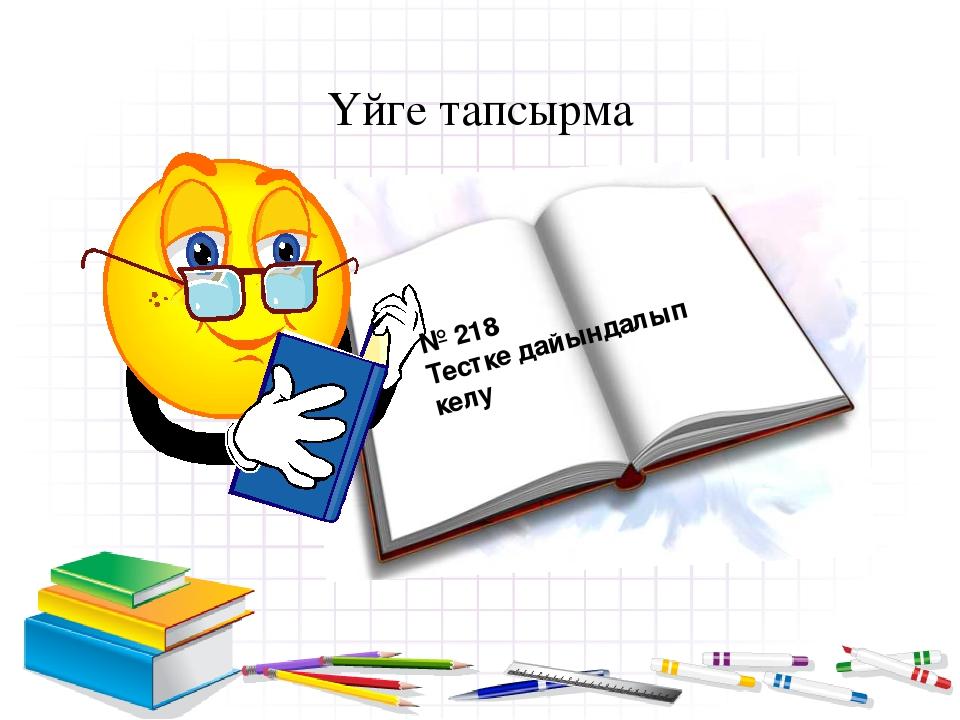 Үйге тапсырма № 218 Тестке дайындалып келу