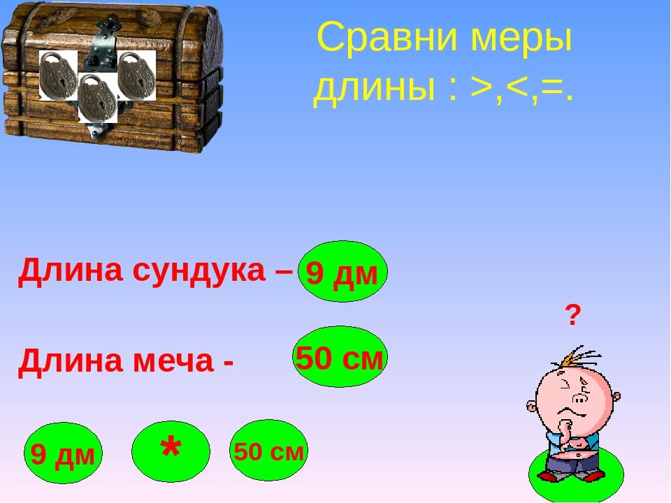 Сравни меры длины : >,
